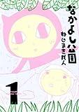 なかよし公園(1) (BLADE COMICS)