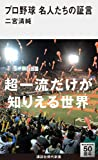 プロ野球 名人たちの証言 (講談社現代新書 2256)