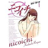 ニコイチ(1) (ヤングガンガンコミックス)