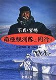 不肖・宮嶋南極観測隊ニ同行ス (新潮文庫)