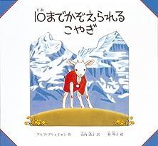 10(とお)までかぞえられるこやぎ (日本傑作絵本シリーズ)