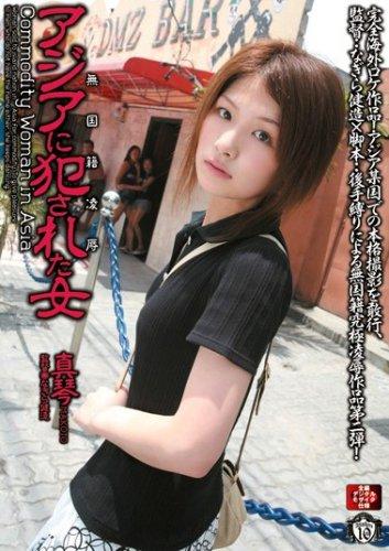 無国籍 アジアに犯された女 真琴 アタッカーズ [DVD]