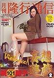 月刊隆行通信 Vol.12 続麗子 妄想遊戯2 RTD-012 [DVD]