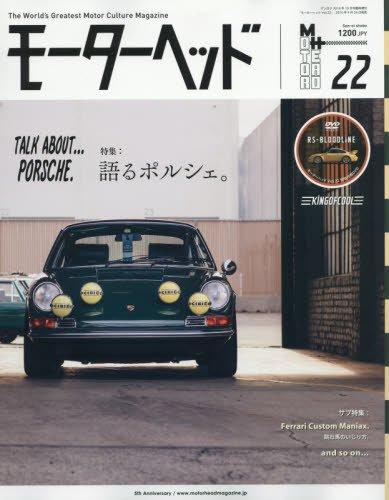 モーターヘッド(22) 2016年 10 月号 (GENROQ ゲンロク 増刊)