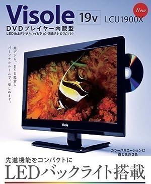 19型地上デジタルハイビジョン液晶TV LED Visole