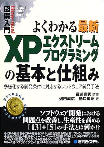 よくわかる最新XPエクストリームプログラミングの基本と仕組み