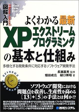 図解入門 よくわかる最新XPエクストリームプログラミングの基本と仕組み―多様化する開発条件に対応するソフトウェア開発手法 (How‐nual Visual Guide Book)