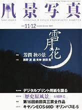 風景写真 2010年 11月号 [雑誌]