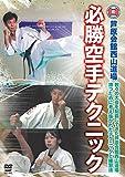 芦原会館西山道場 必勝組手テクニック[DVD]