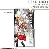 デザエッグ デザジャケット ラブライブ! for Xperia acro HD デザイン03(南 ことり)DJAN-ADL1-XPAH-m03