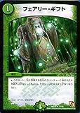 DMX14-79 フェアリー・ギフト (アンコモン) 【 デュエマ エピソード3 最強戦略パーフェクト12 (トゥエルブ) 収録 デュエルマスターズ カード 】