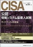 CISA(公認情報システム監査人)試験ガイドブック&問題集