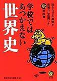 学校ではあつかえない世界史 (KAWADE夢文庫)