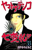 ヤマトナデシコ七変化 (33) (講談社コミックス別冊フレンド)