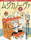 MUSICA NOVA (ムジカ ノーヴァ) 2014年 02月号 [雑誌]