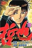 哲也―雀聖と呼ばれた男 (19) (少年マガジンコミックス)