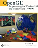 Open GL Programming for Windows 95 and Windows NT(日本語版)