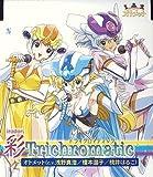 彩 Trichromatic