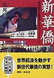 新華僑—世界経済を席捲するチャイナ・ドラゴン (中公文庫)(莫 邦富)