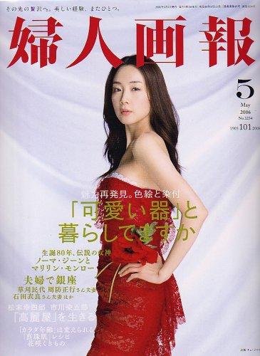 婦人画報 2006年 05月号 [雑誌]