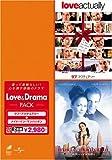 Love & Drama パック「ラブ・アクチュアリー」「メイド・イン・マンハッタン」 [DVD]