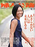 婦人公論 2009年 9/7号 [雑誌]
