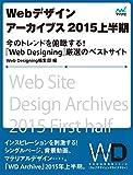Web Designing Library #12「Webデザインアーカイブス2015上半期 ―今のトレンドを俯瞰する! 『Web Designing』厳選のベストサイト」