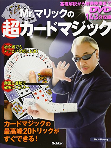Mr.マリックの超カードマジック -