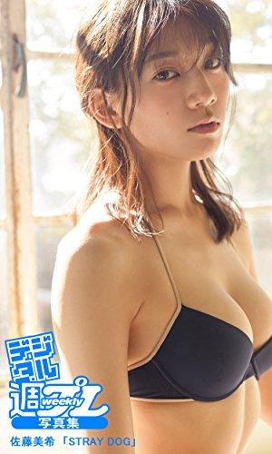 <デジタル週プレ写真集> 佐藤美希「STRAY DOG」