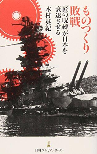 ものつくり敗戦―「匠の呪縛」が日本を衰退させる (日経プレミアシリーズ)の詳細を見る