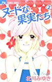ヌードな果実たち(2) (フラワーコミックス)