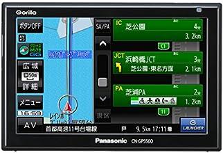 パナソニック(Panasonic) ゴリラ(Gorilla) 5V型 ワイドVGA SSDポータブルカーナビゲーション CN-GP550D