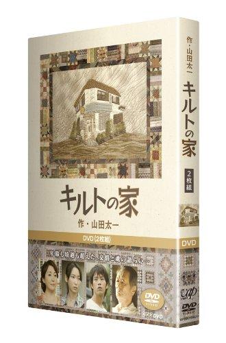 キルトの家 [DVD]