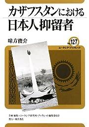 カザフスタンにおける日本人抑留者 (ユーラシア・ブックレット)
