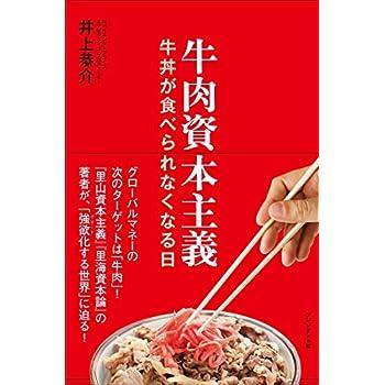 牛肉資本主義 牛丼が食べられなくなる日〈電子書籍Kindle版もあります〉