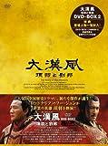 大漢風 項羽と劉邦 DVD-BOX2