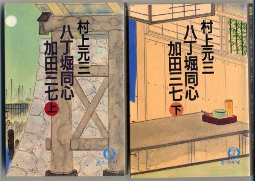 Concentric... Seventy-three Hattyoubori [Japanese Edition] PDF