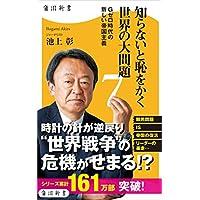 池上 彰 (著) (6)新品:   ¥ 797
