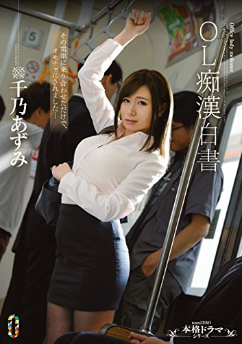 OL痴漢白書 千乃あずみ teamZERO [DVD]