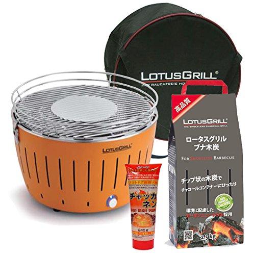 無煙炭火バーベキューグリル ロータスグリル 2.5kg木炭&ジェル付 スターターセット オレンジ
