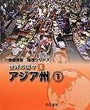 帝国書院地理シリーズ 世界の国々〈1〉アジア州(1)