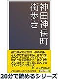 神田神保町街歩き。20分で読めるシリーズ