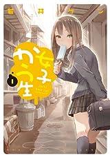 セリフなしで描かれるかわいい女子高生の日常漫画「女子かう生」