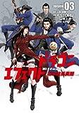 ドラゴンエフェクト 坂本龍馬異聞(3) (ヒーローズコミックス)
