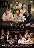 苦い蜜~消えたレコード~ [DVD]
