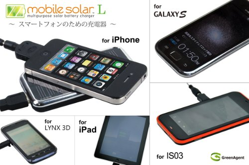 mobile solar L ブラック MS101-BK