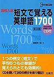 高校入試 短文で覚える英単語1700 (シグマベスト)