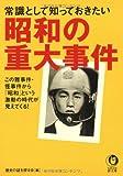 常識として知っておきたい昭和の重大事件 (KAWADE夢文庫)