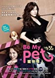 Be My Pet / You're My Pet Korean Movie Dvd (Kim Ha Neul, Jang Keun Suk) Based on Manga Kimi Wa Petto
