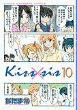 Kiss×sis(10) (KCデラックス)